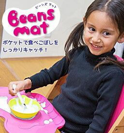 【Randy】 BeansMat びーんずマット ランチマット 食べこぼし 落ちない ポケット 簡単 食事 おうち キッズ 赤ちゃん 子供 子ども お子さま ポケット付き お食事マット おしゃれ シリコン ポケット付きランチョンマット キッズシリコンマット 水洗い ビーンズマット