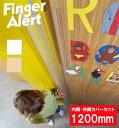 【日本総代理店】フィンガーアラート 1200mm 内側・外側カバーセット 指はさみ防止 指詰め防止 ドア挟み防止 ストッパ…