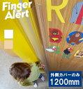 【日本総代理店】フィンガーアラート 1200mm 外側カバーのみ 指はさみ防止 指詰め防止 ドア挟み防止 ストッパー スト…