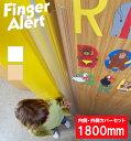 【日本総代理店】フィンガーアラート 1800mm 内・外側カバーセット 指はさみ防止 指詰め防止 ドア挟み防止 ストッパー…