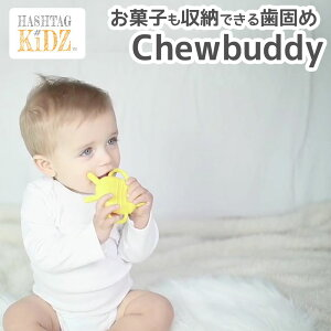 Chewbuddy チューバディ 歯固め おしゃぶり シリコン製 お菓子 おかし 衛生 機能的 3ヶ月 ベビー 赤ちゃん ママ パパ 新生児 はがため おもちゃ 女の子 男の子 出産祝い 内祝い ギフト かわいい
