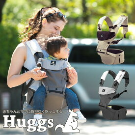 Huggs ハッグス 抱っこ紐 グレー×ライトグレー 新生児 おんぶ紐 ヒップシート 収納 だっこひも 抱っこひも だっこ紐 おんぶ 赤ちゃん キッズ 子ども 子供 こども ベビー ズン 夏 冬 ベビーキャリー 子守帯 スリング 訳あり(汚れ・ほつれ)アウトレット