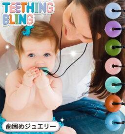 TEETHING BLING 歯固めジュエリー 歯固め おしゃぶり シリコン製 アクセサリー ネックレス ベビー 赤ちゃん ストラップ 新生児 はがため おもちゃ 女の子 男の子 出産祝い 内祝い ギフト かわいい 可愛い プレゼント