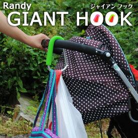 【Randy】GIANT HOOK ジャイアンフック ベビーカー 特大 ジャンボ 大きい カラビナフック 荷物持ち 買い物 レジャー スーツケース 自転車 アウトドア レジ袋 持ち手 ホルダー 買物 スーパー ハンガー キャリー 便利 荷物 まとめる ひとまとめ