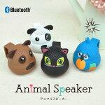 Bluetoothアニマルスピーカーブルートゥースかわいい小さい自撮りリモコン