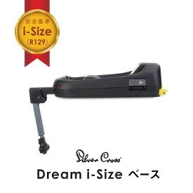 【ポイント10倍】Dream用カーシートベース ISOFIX対応 Silver Cross Dream用 i-Size Car Seat Base 日本総代理店限定 シルバークロス ドリーム カーシート 新生児 トラベルシステム Jet UVカット 旅行 ISOFIX 安全規格 R129 ウェステックスジャパン 15か月ごろまで