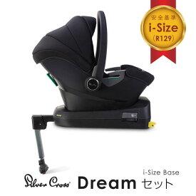 【ポイント10倍】ISOFIX取り付け可能セット Silver Cross Dream i-Size Car Seat 日本総代理店限定 シルバークロス ドリーム カーシート 新生児 トラベルシステム Jet UVカット 旅行 ISOFIX 安全規格 R129 シートベルト ウェステックスジャパン 15か月ごろまで