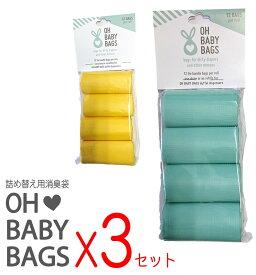 【アウトレット】OH BABY BAGS/詰め替え用カードリッジ お買い得3個セット おむつ 消臭 処理袋 ゴミ袋 お出かけ 赤ちゃん ベビー ペット おむつポーチ オムツポーチ