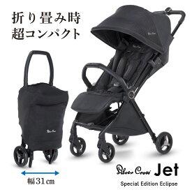 シルバークロス ベビーカー 軽量 折りたたみ コンパクト 機内持ち込み セカンド 軽い AB型 UVカット 折り畳み 新生児 ベビー 旅行 飛行機 ブラック 黒 高級 限定 Jet 2020 Special Edition Eclipse ジェット スペシャルエディション エクリプス