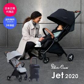 【ポイント10倍】Silver Cross直営店 シルバークロス Jet 2020 ジェット2020 ブラック シルバー ベビーカー 折り畳み コンパクト 自立 機内持ち込み 軽量 UVカット 収納 バスケット Westex Japan バギー カバー 赤ちゃん 折りたたみ 旅行 新生児 ベビー