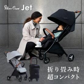 シルバークロス ベビーカー Jet ジェット 軽量 折りたたみ コンパクト 機内持ち込み セカンド 軽い AB型 UVカット 折り畳み 新生児 ベビー 旅行 飛行機 ブラック 黒 シルバー