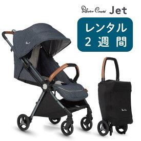 【2週間レンタル】Silver Cross Jet Special Edition 旅行 帰省 海外 飛行機 電車 お散歩 ベビーカー バギー コンパクト シルバークロス