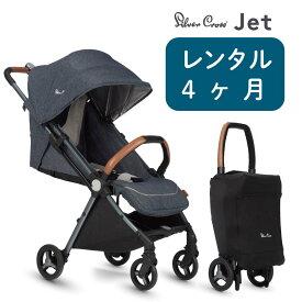 【4ヶ月レンタル】Silver Cross Jet Special Edition 旅行 帰省 海外 飛行機 電車 お散歩 ベビーカー バギー コンパクト シルバークロス 4か月