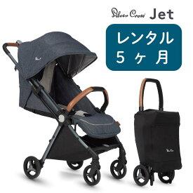 【5ヶ月レンタル】Silver Cross Jet Special Edition 旅行 帰省 海外 飛行機 電車 お散歩 ベビーカー バギー コンパクト シルバークロス 5か月
