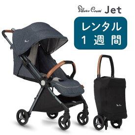 【1週間レンタル】Silver Cross Jet Special Edition 旅行 帰省 海外 飛行機 電車 お散歩 ベビーカー バギー コンパクト シルバークロス