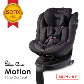 【ポイント10倍】Silver Cross日本総代理店限定 シルバークロス Motion i-Size Car Seat モーション カーシート 新生児 トラベルシステム Jet UVカット 旅行 ISOFIX 安全規格 R129 シートベルト ウェステックスジャパン
