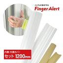 指はさみ防止 ドア 子供 フィンガーアラート 蝶番 1200mm 内・外側カバーセット 指詰め防止 ドア挟み防止 ストッパー ストップ セーフ…