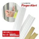 指はさみ防止 ドア 子供 フィンガーアラート 蝶番 1800mm 内・外側カバーセット 指詰め防止 ドア挟み防止 ストッパー ストップ セーフ…