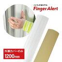 指はさみ防止 ドア 子供 フィンガーアラート 蝶番 1200mm 外側カバーのみ 指詰め防止 ドア挟み防止 ストッパー ストップ セーフティ キ…