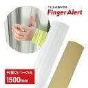 指はさみ防止 ドア 子供 フィンガーアラート 蝶番 1500mm 外側カバーのみ 指詰め防止 ドア挟み防止 ストッパー ストップ セーフティ キ…