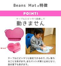 BeansMatびーんずマットランチマット食べこぼし落ちないポケット簡単食事おうちキッズ赤ちゃん子供子どもお子さま