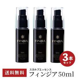 【公式/送料無料】FINJIA フィンジア 50ml 3本セット 2大先進スカルプエッセンス 「キャピキシル × ピディオキシジル」 センブリやバンテノールなど、研究と実績を重ねた10種類の毛髪成分配合。