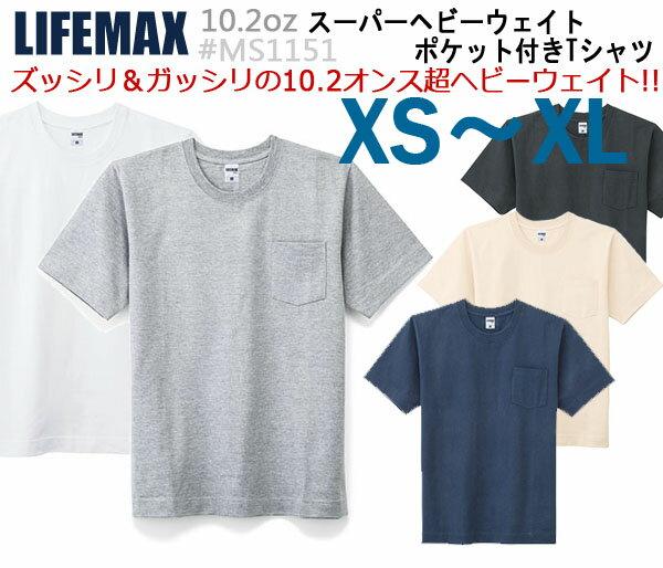 【XS-XLサイズ】10.2oz スーパーヘビーウェイト ポケット付きTシャツ(LIFEMAX/ライフマックス)10.2オンス【超ヘビーウェイト・厚手・無地・半袖】メンズ・男女兼用(MS1151) 【2018ss】NEW!!【0709】