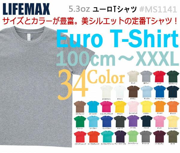 【カラー1】【100-XXXLサイズ】5.3oz ユーロTシャツ(LIFEMAX/ライフマックス)【ミドルウェイト・半袖】メンズ・男女兼用(MS1141) 【2018ss】NEW!!【0723】