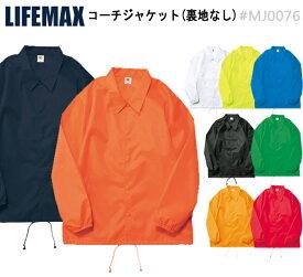 【F(L)-XXLサイズ】コーチジャケット(裏地なし)(LIFEMAX/ライフマックス)【ウィンドブレーカー・9カラー・ユニセックス】メンズ・レディース・男女兼用【0313】
