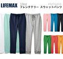 【XS-XLサイズ】10.0oz フレンチテリー スウェットパンツ(裏毛/パイル地)XS〜XL(LIFEMAX/ライフマックス)【スウェット・無地・細身】メンズ・レディース・男女兼用(MP6408)【