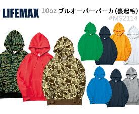 【XS-XXLサイズ】10.0oz プルオーバーパーカ(裏起毛)XS〜XXL(LIFEMAX/ライフマックス)【スウェット・迷彩・カモフラージュ・無地】メンズ・男女兼用(MS2114) 【0109】