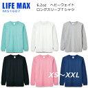 【XS-XXLサイズ】6.2oz ヘビーウェイトロングスリーブTシャツ(LIFEMAX/ライフマックス)6.2オンス【やや厚手・ロンT…