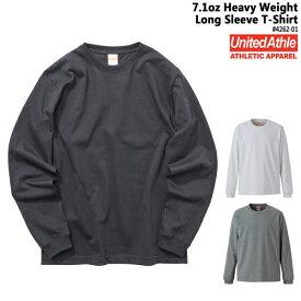 無地ロンT/ロングスリーブTシャツ/【S-XL】(United Athle(ユナイテッドアスレ)7.1オンス ヘヴィーウェイト (無地長袖・厚手リブ付き)【メンズ】4262-01 【0121】
