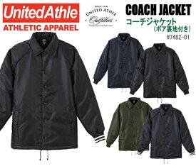 コーチジャケット(ボア裏地付き)【United Athle Outfitters/ユナイテッドアスレアウトフィッターズ】(メンズ無地ウィンドブレーカー・ウィンブレ・)(7482-01)UnitedAthle【0109】