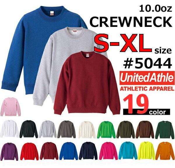 【S-XLサイズ】UNITED ATHLE(ユナイテッドアスレ) 10oz. クルーネックスウェット(パイル) 【5044-S-xl】裏パイル・無地・ウォームビズ・メンズ・ビッグ・大きいサイズ・トレーナー無地United Athle【5044-01】【0905】