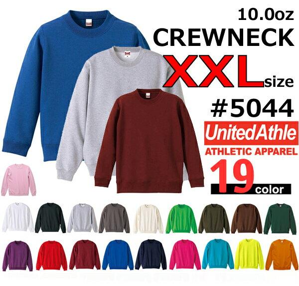 【XXLサイズ】UNITED ATHLE(ユナイテッドアスレ) 10oz. クルーネックスウェット(パイル) 【5044-xxl】裏パイル・無地・ウォームビズ・メンズ・ビッグ・大きいサイズ・トレーナー無地UnitedAthle【5044-01】【1212】