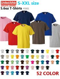 【S-XXL】【カラー:1】ハイクオリティーTシャツ UNITED ATHLE(ユナイテッドアスレ)5.6oz.無地半袖Tシャツ 5001/アダルト・メンズ・ユニセックス・男女兼用UnitedAthle【0731】