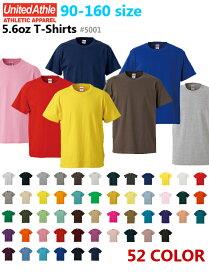 【90-160】【カラー:2】United Athle(ユナイテッドアスレ)5.6oz.無地半袖Tシャツ【ベビー・キッズ・ジュニア・レディース】5001-02 UnitedAthle【0412】