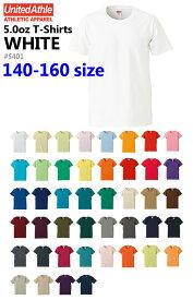 【160cmサイズ】【ホワイト・無地半袖Tシャツ】レギュラーフィット Tシャツ5.0オンス United Athle(ユナイテッドアスレ) キッズ・子供・レディース・白Tシャツ・5401-02【0918】