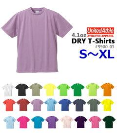 【S〜XL】【ページ1】ドライ アスレチック Tシャツ 4.1オンス 【United Athle(ユナイテッドアスレ)】【5900-01】(S・M・L・XL)(無地 薄手 メンズ 吸水速乾性紫外線カットUPF30)UnitedAthle【0905】