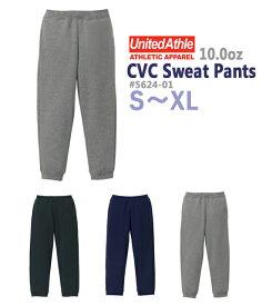 【S-XLサイズ】United Athle (ユナイテッドアスレ)10.0oz CVCスウェット パンツ(裏起毛)5624-01・無地・メンズ・【10.0oz. T/C】・男女兼用・UnitedAthle【0118】