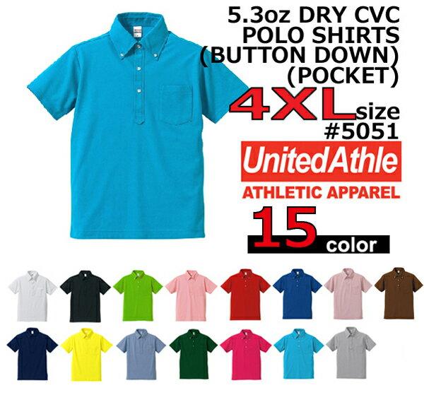 【4XLサイズ】【15カラー】United Athle 5.3oz ドライ CVC ポロシャツ(ボタンダウン)(ポケット付き)(薄手・半袖)/ユナイテッドアスレビッグ・大きいサイズ・メンズ・アダルト・【5051-01】・UnitedAthle【0409】