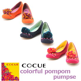 【即納】COCUE(コキュ)/カラフルニットボンボンつきパンプス(ミルカ)ハッピーカラーのパンプス♪(レディース・婦人靴)35ピンク【当店在庫のみの処分品となります】