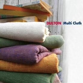 マルチクロス【1/2ページ】DULTON MULTI CLOTH SOLID COLOR/コットン・インド綿・大判・無地・カラー【S359-36】(ダルトン)