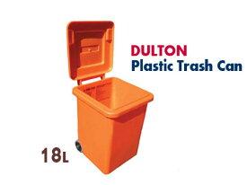 【DULTON PLASTIC TRASH CAN 18L】ダルトン18Lプラスチックトラッシュカン(小さめサイズのフタ付ゴミ箱)【取り寄せ】【100-195】(ダルトン)