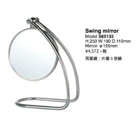 スウィングミラー/DULTON SWING MIRROR (鏡・拡大鏡・ステンレス・置き型・卓上)(ダルトン)【S65132】