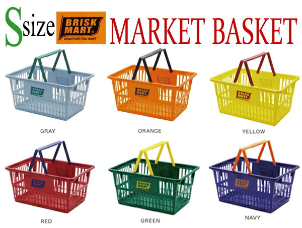 【Sサイズ】BRISK MART(ブリスクマート) マーケットバスケット/SHOPPING BASKET 小さいサイズ【705】