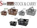 【Sサイズ】STOCK & CARRY(ストック&キャリー) マーケットバスケット/SHOPPING BASKET 【収納スーパー買い物かご】【705】