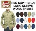 RED KAP(レッドキャップ/レッドカップ)ロングスリーブワークシャツ【RDKP-S0014】【長袖・新品・無地・メンズ】アメリカンワークウエア・4.25oz【916】