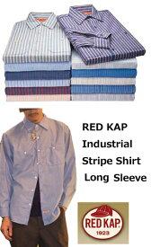 RED KAPレッドキャップ4.25ozインダストリアルストライプシャツ(メンズ・ロングスリーブワークシャツ)長袖【SP10SP14SB12】【即発送】アメリカ直輸入正規品【811】